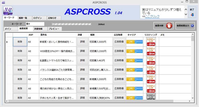aspcross1